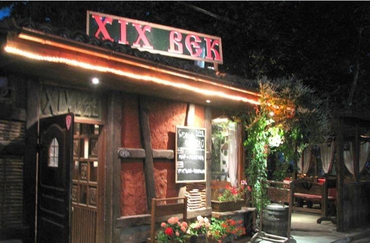 a4566aff0b4 Механа Деветнадесети век ресторант: мнения, цени, меню, телефон, адрес |  alakart.bg